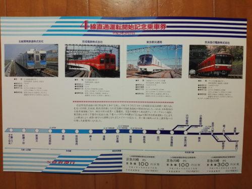 4線直通運転開始記念乗車券